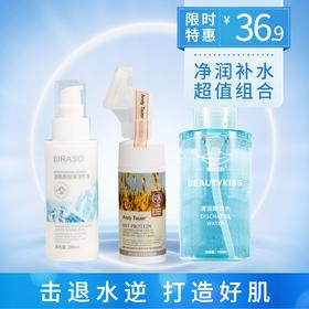 【组合推荐】透明质酸保湿乳液+燕麦洁面泡泡+美肌之吻卸妆水