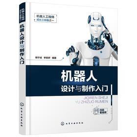 机器人工程师成长三部曲之一 机器人设计与制作入门 如何制作飞毛腿机器人 构建机器人开发平台 自主移动机器人设计