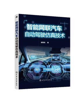 智能网联汽车自动驾驶仿真技术 智能网联汽车开发书籍 先进驾驶辅助系统环境感知传感器自动驾驶仿真系统构成和自动驾驶功能测试书