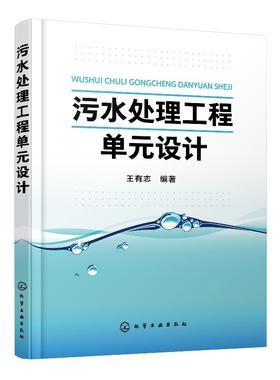 污水处理工程单元设计