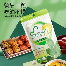 【原装进口】日本BS排油丸 随便吃不怕胖 专利成分吸附包裹油脂脂肪排出体外 不漏油不尴尬 随身携带嚼出好身材