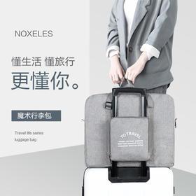 【能大能小 防水耐磨】NOXELES 魔术行李包,5秒手掌魔术包秒变28L行李箱, 阳离子面料,防水耐磨,插杆设计,不用提不用背&拉着就走!