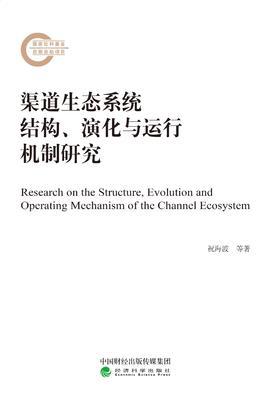 渠道生态系统结构、演化与运行机制研究