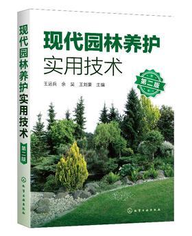 现代园林养护实用技术 第二版  园林绿化管理书籍 园林苗圃园林树木配置与栽植 园林植物病虫害无公害防治技术 施肥与生长调节应用