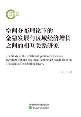 空间分布理论下的金融发展与区域经济增长之间的相互关系研究