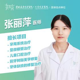 张丽萍医生挂号费-远东龙岗院区-口腔科