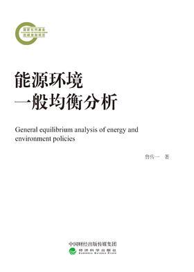 能源环境一般均衡分析