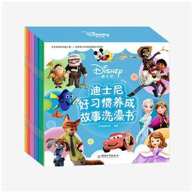 迪士尼好习惯养成故事洗澡书(20册)| 3-6岁
