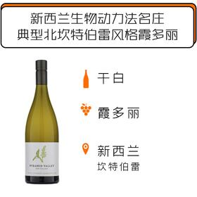 2018年百花谷酒庄坎特伯雷北霞多丽干白葡萄酒 Pyramid Valley North Canterbury Chardonnay 2018