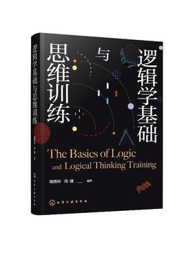 逻辑学基础与思维训练 逻辑学 权威 思维 改变逻辑思维方式 提高沟通交际能力 培养沟通技巧 逻辑学思维 提升交际能力哲学逻辑思维
