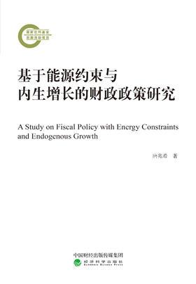 基于能源约束与内生增长的财政政策研究