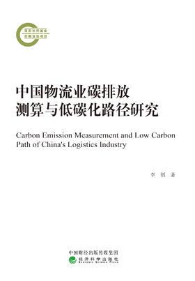 中国物流业碳排放测算与低碳化路径研究