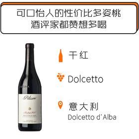 2017年潘丽赛罗酒庄多切托梦菲娜红葡萄酒DOC Giorgio Pelissero Dolcetto d'Alba Munfrina DOC 2017