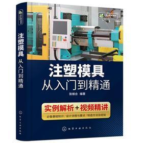 注塑模具从入门到精通 注塑模具设计书籍 结构件成型 零件设计 注塑模具材料 选用注塑模具设计与制造书 注塑机调试