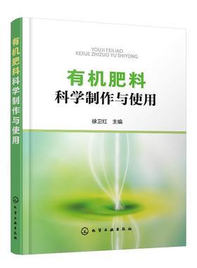 有机肥料科学制作与使用 有机肥料分类特性发酵原理工艺流程 人家畜禽粪尿肥绿肥堆沤肥商品有机肥城镇家庭自制有机肥制作方法书籍