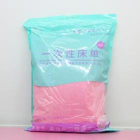 一次性床单25G 20张一包(粉色)80*180