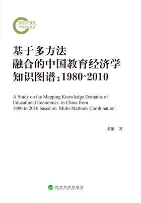 基于多方法融合的中国教育经济学知识图谱:1980-2010