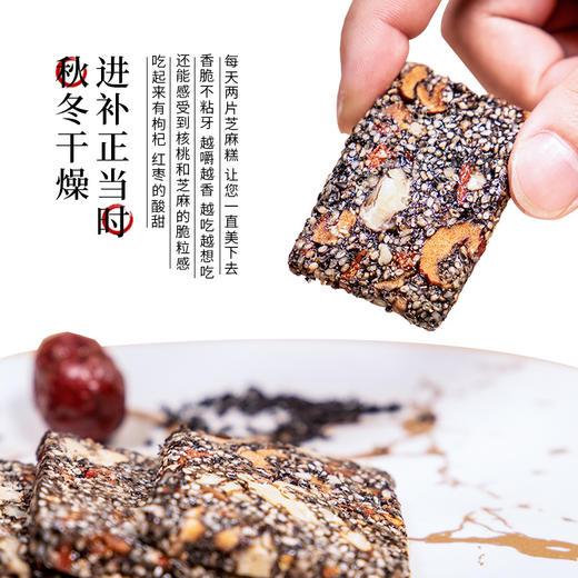 手工芝麻核桃糕  孕妇零食  真材实料  甜度刚好 吃不腻 商品图4