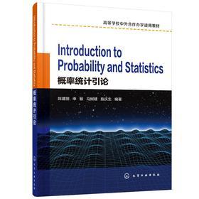 Introduction to Probability and Statistics 概率统计引论 陈建丽 高等学校中外合作办学适用教材 概率统计双语教学使用书籍