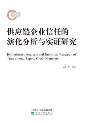 供应链企业信任的演化分析与实证研究