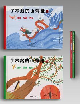《了不起的山海经》上下册套装,随书赠送24张怪兽翻翻卡+40张电子阅读卡