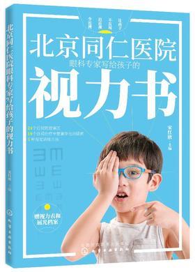 北京同仁医院眼科专家写给孩子的视力书 宋红欣 拯救孩子视力改善视力疗法书自然视力疗法书青少年眼睛近视远视散光斜视弱视图书籍