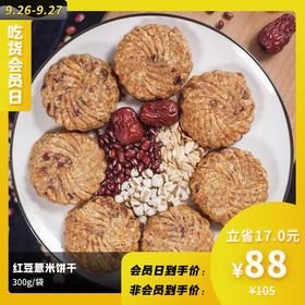 [红豆薏米燕麦饼]经典搭配 好吃不腻 300g/袋 买三送一