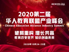2020第二届华人教育联盟产业峰会订位金