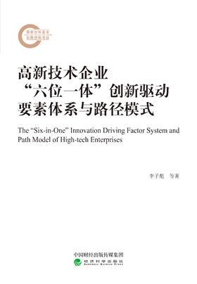"""高新技术企业""""六位一体""""创新驱动要素体系与路径模式"""