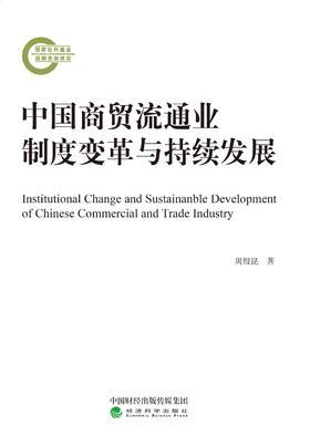 中国商贸流通业制度变革与持续发展
