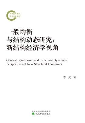 一般均衡与结构动态研究:新结构经济学视角