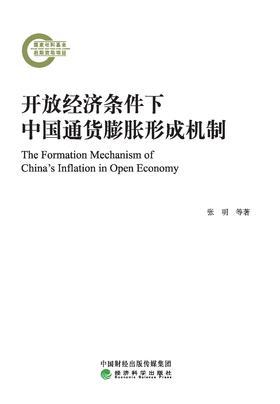 开放经济条件下中国通货膨胀形成机制