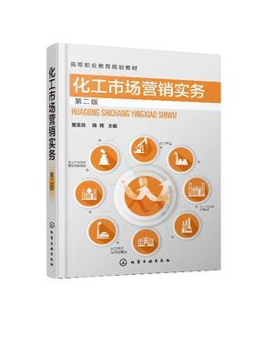 化工市场营销实务 童孟良 第二版 高等职业教育规划教材 化工产品市场开发实务 化工产品市场营销组合策略 化工产品推销实战书籍