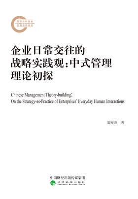 企业日常交往的战略实践观:中式管理理论初探