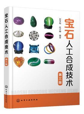 宝石人工合成技术 第三版 人工宝石晶体合成技术书籍 人工合成钻石翡翠红宝石蓝宝石祖母绿松石生产工艺设备人工合成宝石鉴别方法