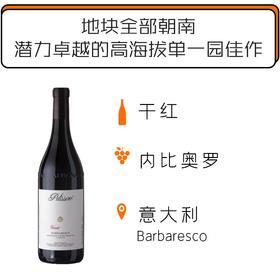2014年潘丽赛罗芭芭罗斯万诺图红葡萄酒 Giorgio Pelissero Vanotu Barbaresco DOCG 2014