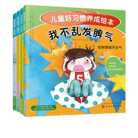 儿童好习惯养成绘本 全4册 2-6岁儿童家庭教育习惯培养 健康饮食 性格养成 成长管理 父母教育 科学教育启蒙认知亲子读物睡前故事