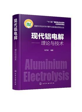 现代铝电解 理论与技术 电解质结构与物理化学性质 电极过程与阳极效应 槽电压电流效率 电解槽焙烧启动控制 冶金专业书籍