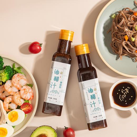 【新晋品牌农道好物】日式油醋汁 低脂低能量 0脂肪 可拌一切 268g/瓶 商品图0