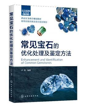 常见宝石的优化处理及鉴定方法 卢琪 宝石鉴定与加工技术书籍 优化处理宝石鉴定仪器和鉴定要点 宝石颜色呈色理论宝石优化处理设备