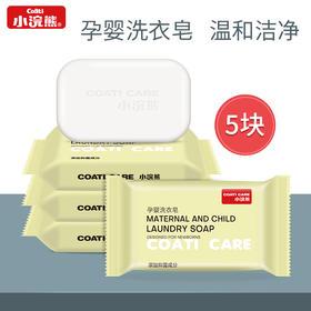 小浣熊孕婴洗衣皂11.9元/80g*5块