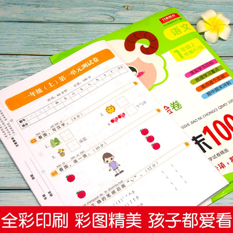 【开心图书】1-6年级上册语文冲刺卷+语文阅读测试卷 商品图3