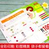 【开心图书】1-6年级上册语文冲刺卷+语文阅读测试卷 商品缩略图3