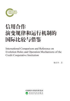 信用合作演变规律和运行机制的国际比较与借鉴