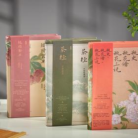 《中式生活文艺复兴系列》(3册)| 去过一种有质感的生活,潇洒自在美如诗