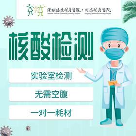 【核酸检测】新型冠状病毒核酸检测筛查-远东龙岗院区-内科