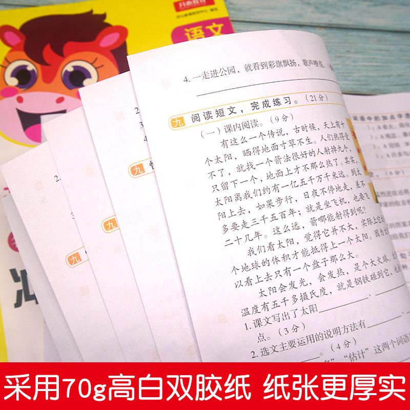 【开心图书】1-6年级上册语文冲刺卷+语文阅读测试卷 商品图5