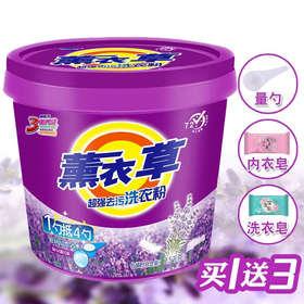 PDD-5斤浓缩型薰衣草桶装香味洗衣粉皂粉持久留香家用大袋