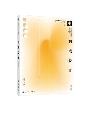 构成设计(马洪伟 )(第三版)
