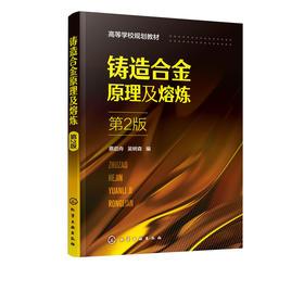 铸造合金原理及熔炼(蔡启舟)(第2版)